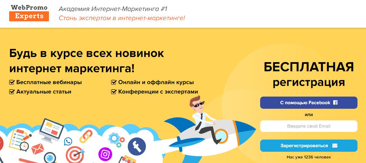 Академия Интернет-Маркетинга #1 Стань экспертом в интернет-маркетинге!
