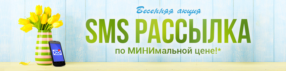 Акція! SMS-розсилки за весняними тарифами!