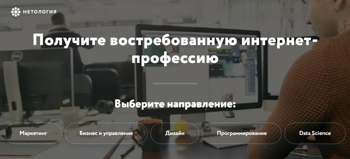 Нетология: университет интернет-профессий