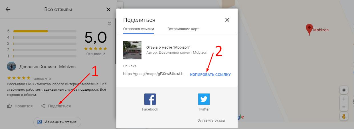 Як скопіювати посилання на свій відгук в Google