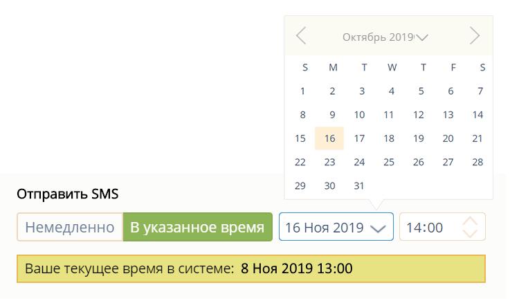 Рассылка SMS по расписанию