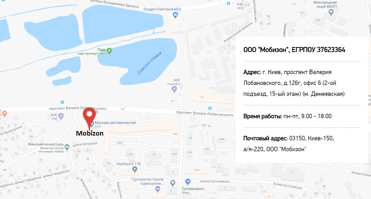 Офис ООО Мобизон, mobizon.ua