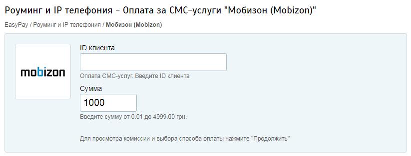 Пополнение счета в сервисе EasyPay