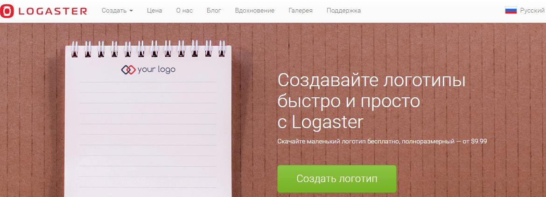 Сервис, генерирующий логотипы