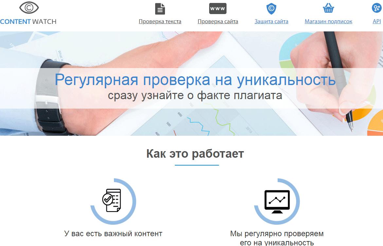 Сервис проверки текста на уникальность