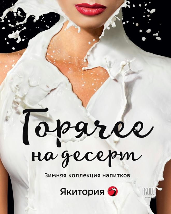 Рекламная кампания бренда Якитория