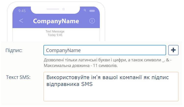 Підпис відправника SMS