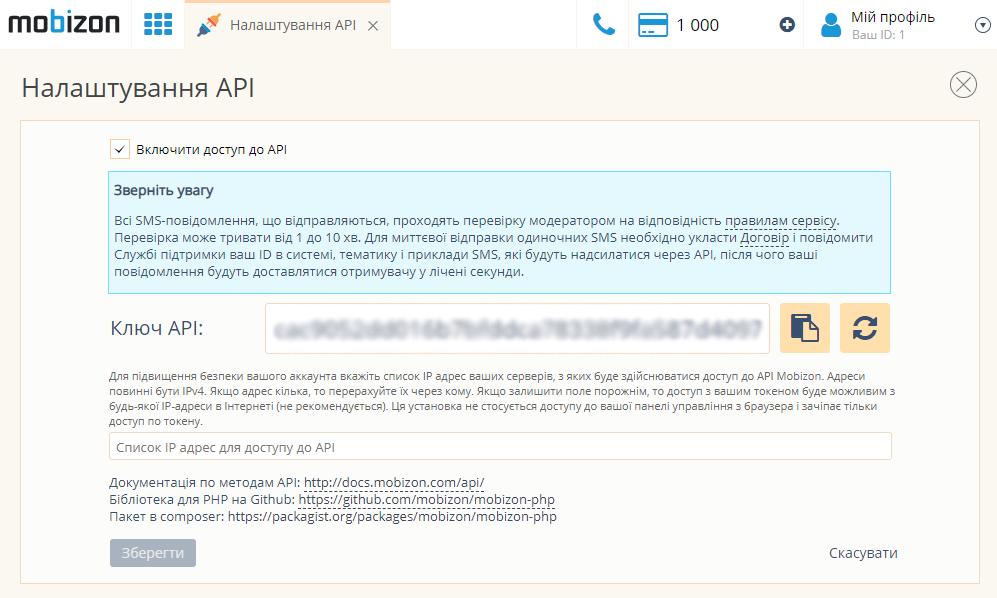 Ввімкнути доступ до API Mobizon